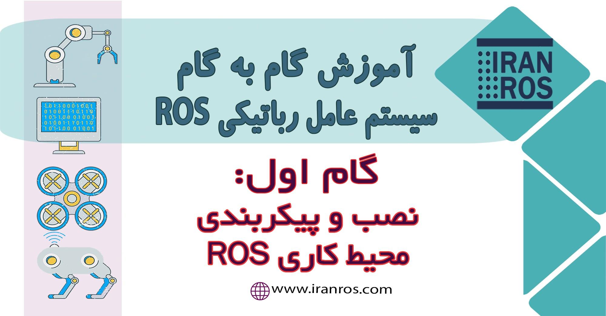نصب و پیکربندی محیط ROS