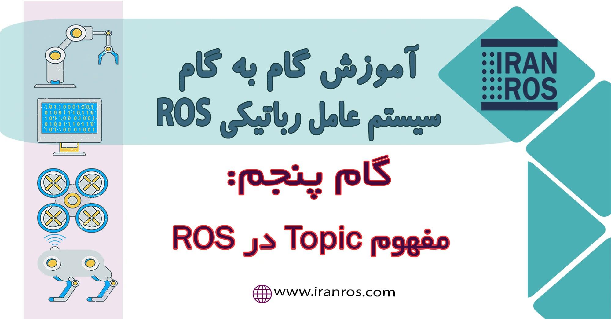 مفهوم Topic در ROS