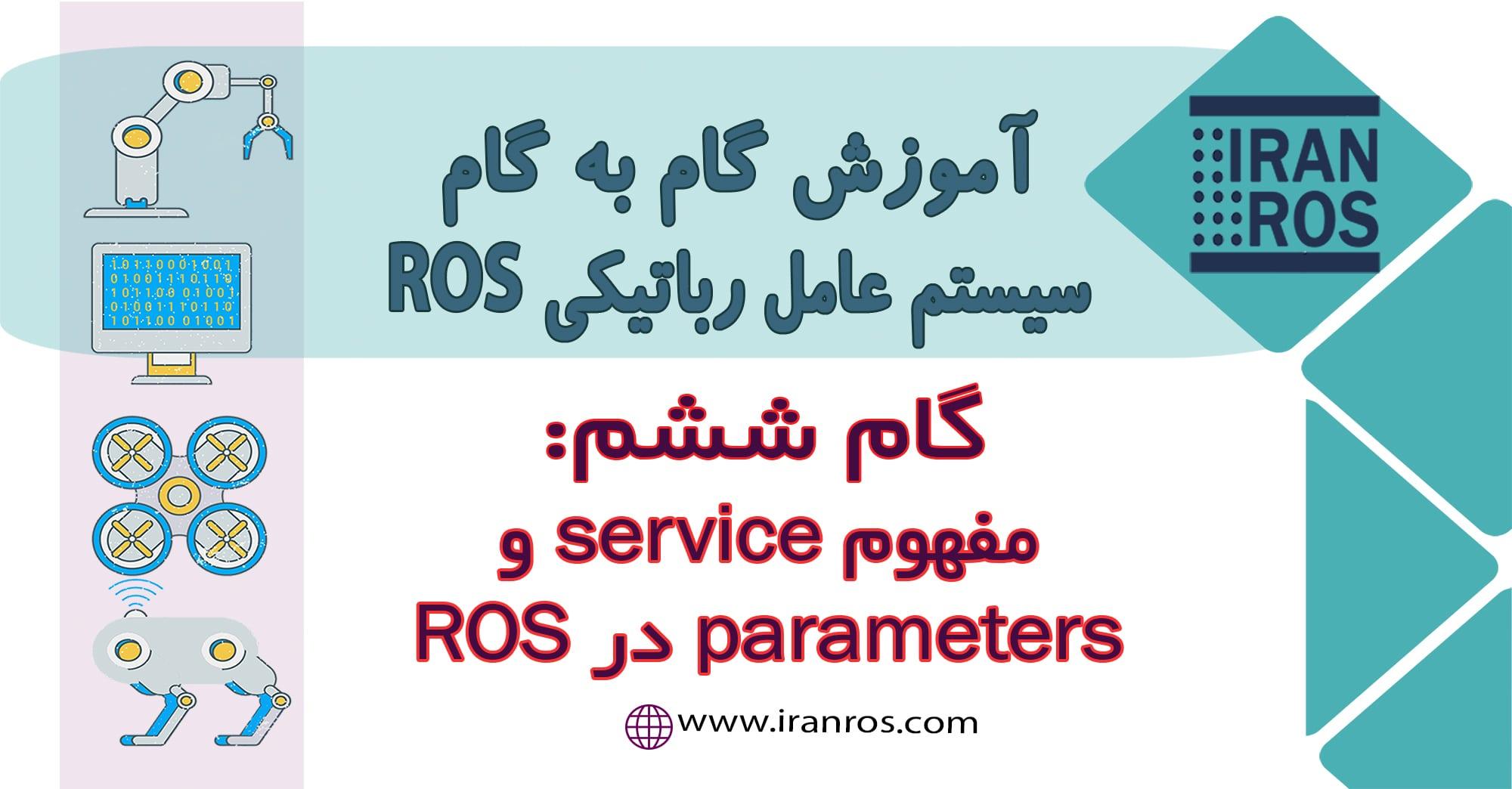مفهوم service و parameters در ROS
