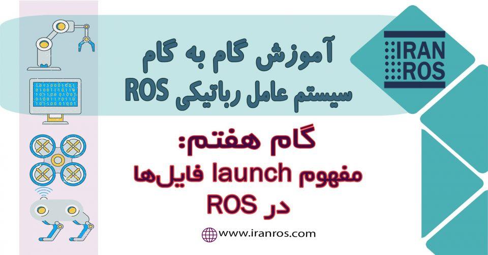 در ROS این امکان وجود دارد که چندین نود را همزمان اجرا نمایید. این مفهوم که همزمان چند نود را اجرا کنید در ROS تحت عنوان Launch فایل شناخته میشود.