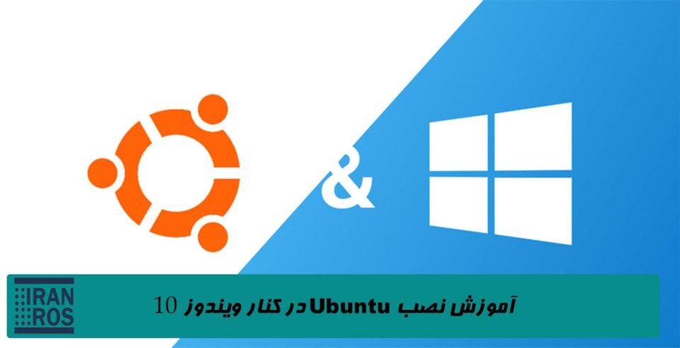ubuntu windows10 Dualboot