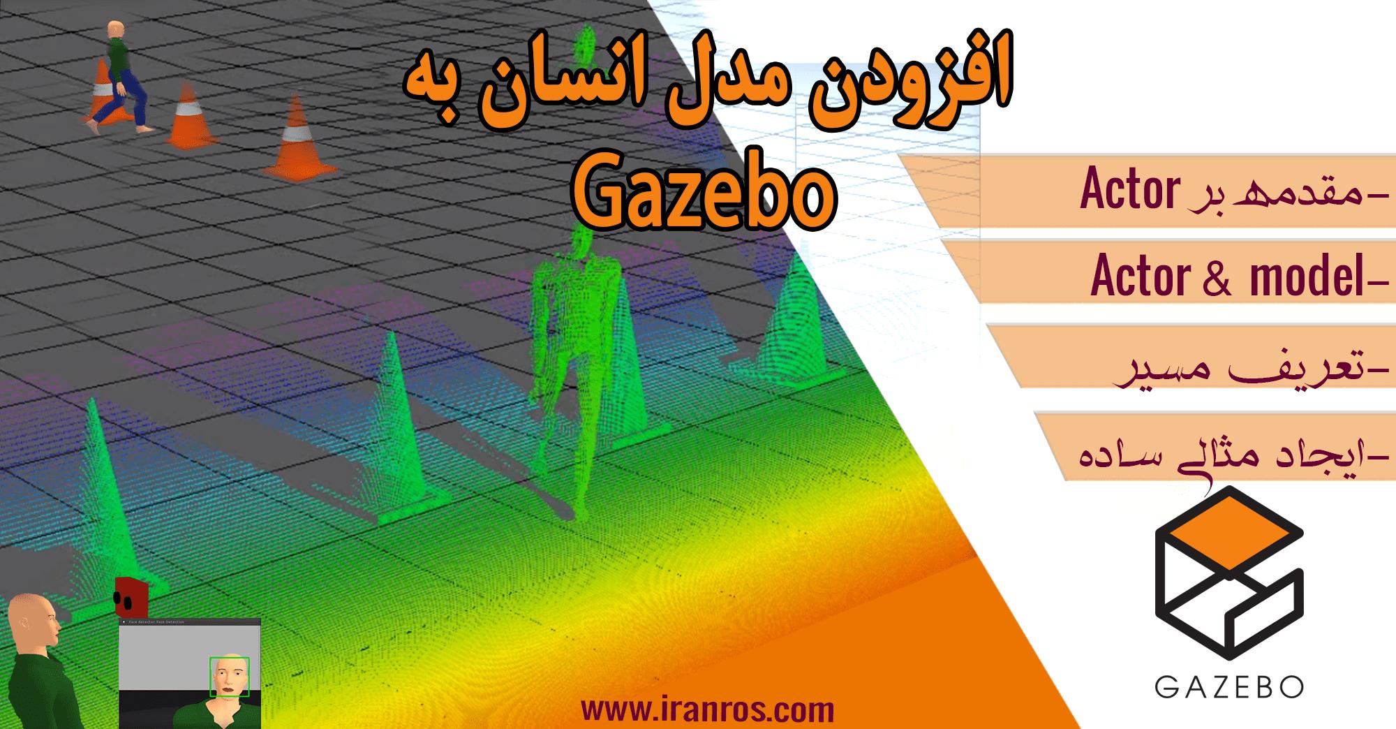 افزودن مدل انسان به گزبو (Gazebo)