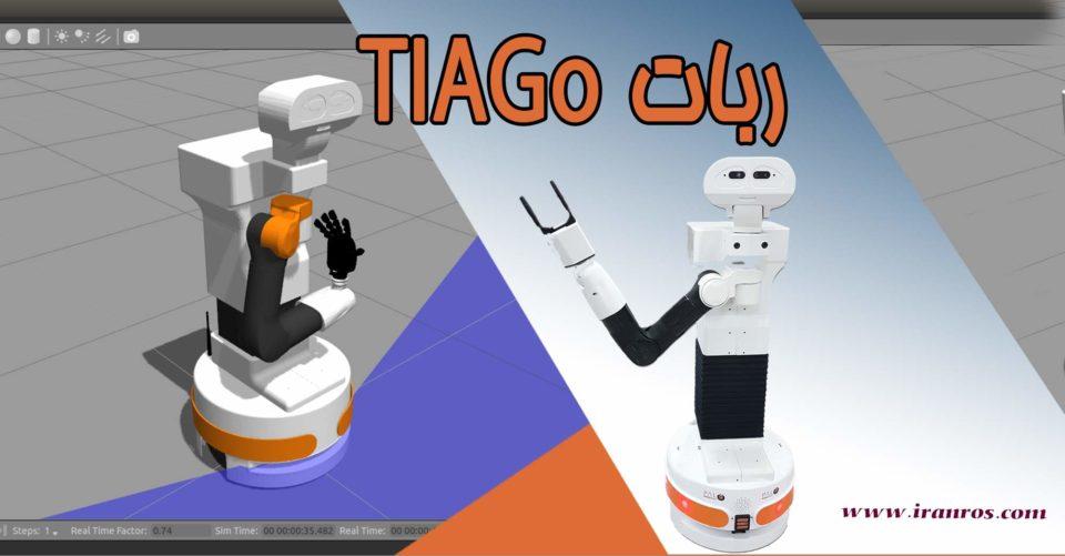 ربات متحرک TIAGo