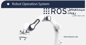 دانلود کتاب سیستم عامل روبات ros